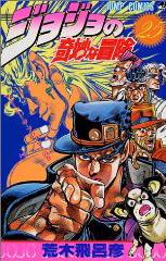 ジョジョの奇妙な冒険セット 25巻