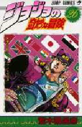 ジョジョの奇妙な冒険セット 26巻