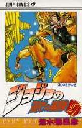 ジョジョの奇妙な冒険セット 27巻