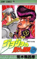ジョジョの奇妙な冒険セット 29巻