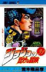 ジョジョの奇妙な冒険セット 31巻