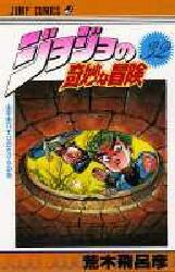 ジョジョの奇妙な冒険セット 32巻