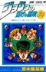 ジョジョの奇妙な冒険セット 34巻