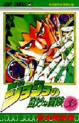 ジョジョの奇妙な冒険セット 35巻