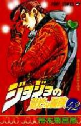 ジョジョの奇妙な冒険セット 42巻