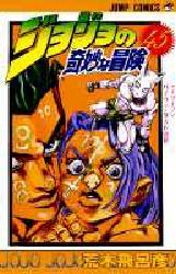 ジョジョの奇妙な冒険セット 45巻
