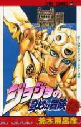 ジョジョの奇妙な冒険セット 48巻