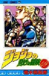 ジョジョの奇妙な冒険セット 49巻