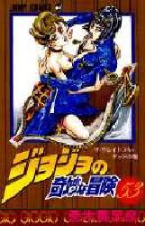 ジョジョの奇妙な冒険セット 53巻