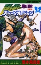 ジョジョの奇妙な冒険セット 69巻