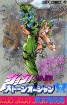 ジョジョの奇妙な冒険セット 70巻