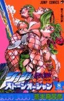 ジョジョの奇妙な冒険セット 71巻