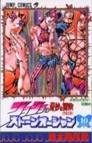 ジョジョの奇妙な冒険セット 73巻