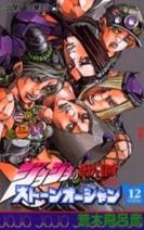 ジョジョの奇妙な冒険セット 75巻