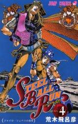ジョジョの奇妙な冒険セット 84巻