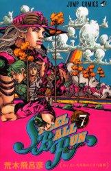 ジョジョの奇妙な冒険セット 87巻
