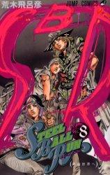 ジョジョの奇妙な冒険セット 88巻
