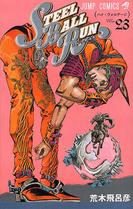 ジョジョの奇妙な冒険セット 103巻