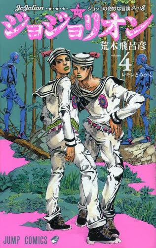 ジョジョの奇妙な冒険セット 108巻