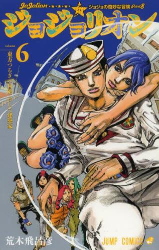ジョジョの奇妙な冒険セット 110巻