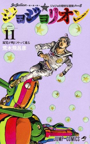 ジョジョの奇妙な冒険セット 115巻