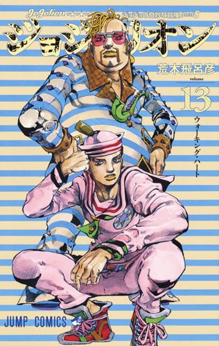 ジョジョの奇妙な冒険セット 117巻