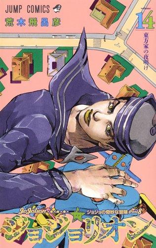 ジョジョの奇妙な冒険セット 118巻