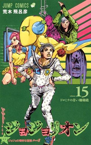 ジョジョの奇妙な冒険セット 119巻