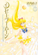 美少女戦士セーラームーン 完全版セット 5巻