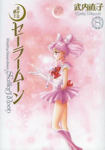 美少女戦士セーラームーン 完全版セット 8巻