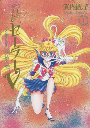 美少女戦士セーラームーン 完全版セット 11巻