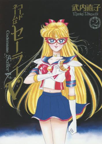 美少女戦士セーラームーン 完全版セット 12巻