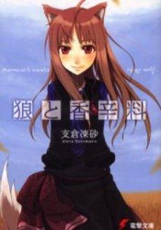 ◆特典あり◆狼と香辛料 [ラノベ&コミカライズセット] 1巻