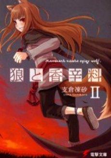 ◆特典あり◆狼と香辛料 [ラノベ&コミカライズセット] 2巻