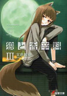 ◆特典あり◆狼と香辛料 [ラノベ&コミカライズセット] 3巻