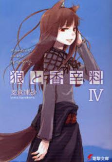 ◆特典あり◆狼と香辛料 [ラノベ&コミカライズセット] 4巻