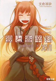 ◆特典あり◆狼と香辛料 [ラノベ&コミカライズセット] 16巻
