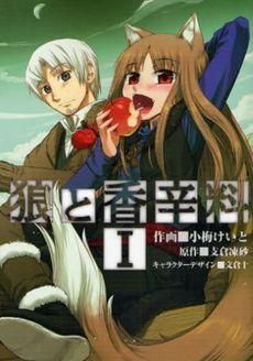 ◆特典あり◆狼と香辛料 [ラノベ&コミカライズセット] 20巻