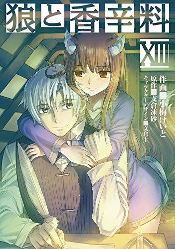 ◆特典あり◆狼と香辛料 [ラノベ&コミカライズセット] 32巻