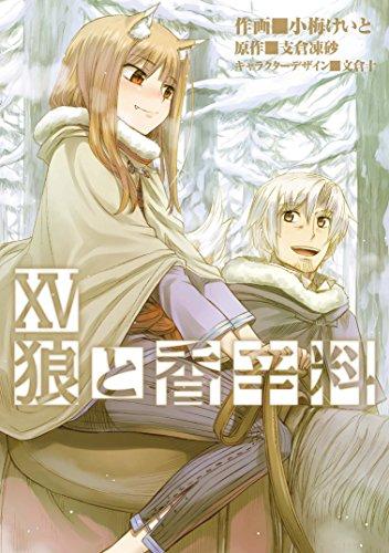 ◆特典あり◆狼と香辛料 [ラノベ&コミカライズセット] 34巻