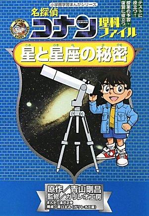 【児童書】名探偵コナン 理科ファイルセット 1巻