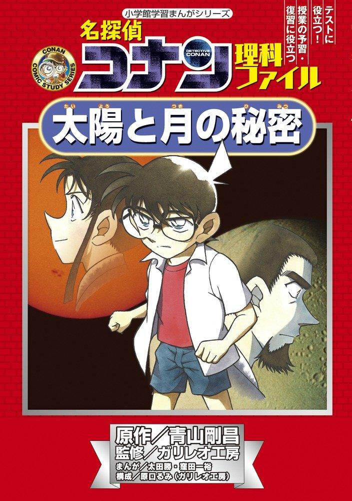 【児童書】名探偵コナン 理科ファイルセット 2巻