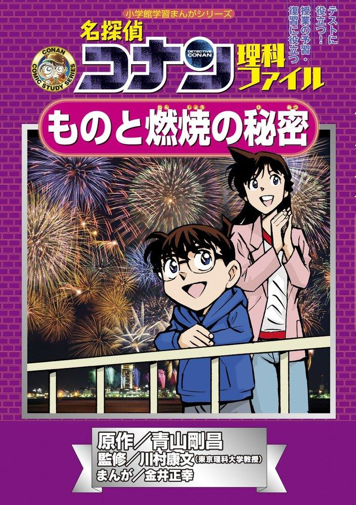 【児童書】名探偵コナン 理科ファイルセット 3巻