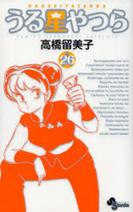 高橋留美子セット 26巻