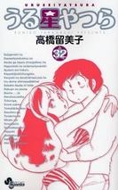 高橋留美子セット 32巻