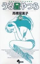 高橋留美子セット 33巻