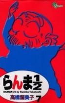 高橋留美子セット 41巻