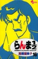 高橋留美子セット 50巻