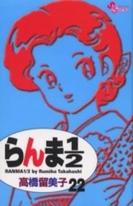 高橋留美子セット 56巻