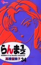 高橋留美子セット 68巻